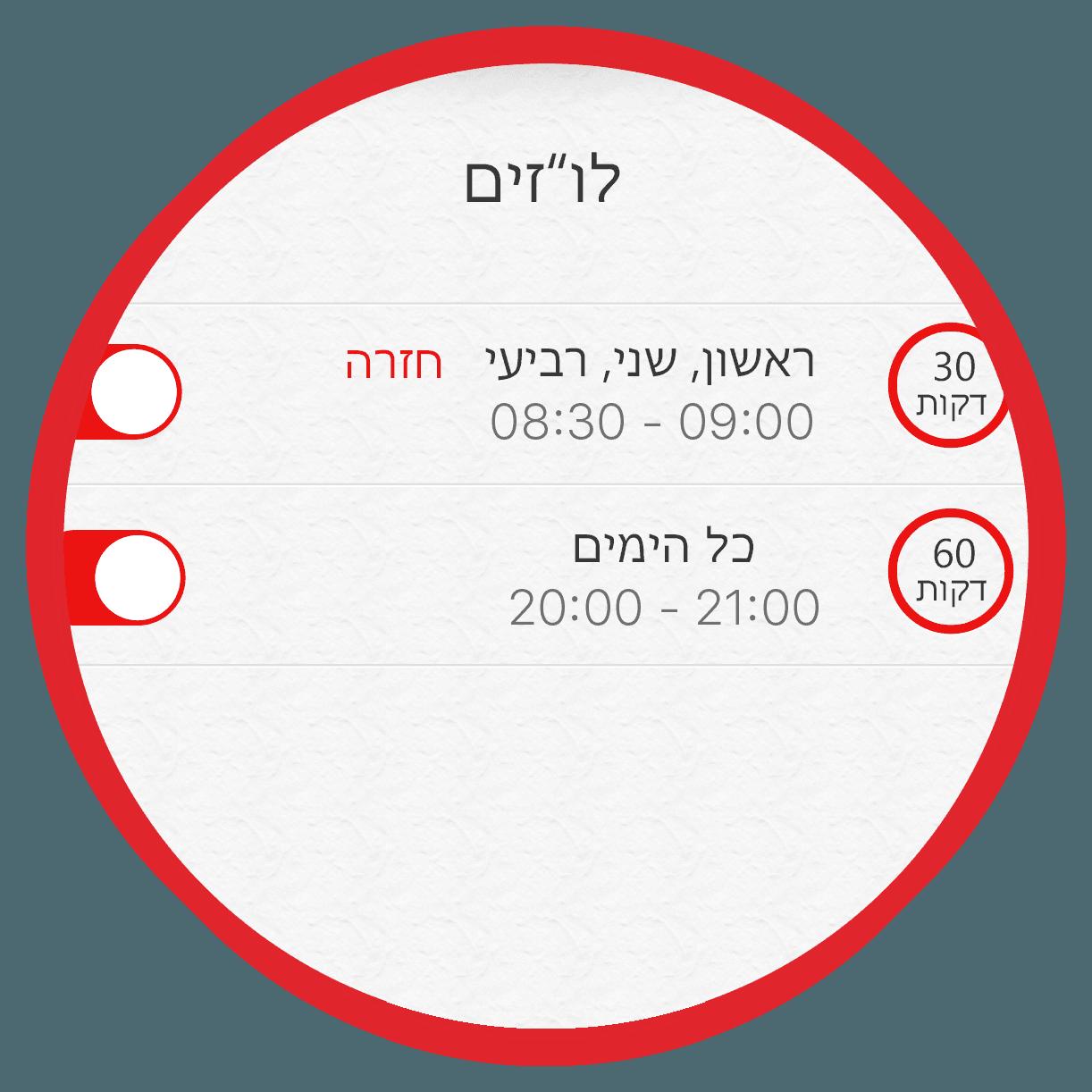 לוח זמנים אפליקציה סוויצ'ר